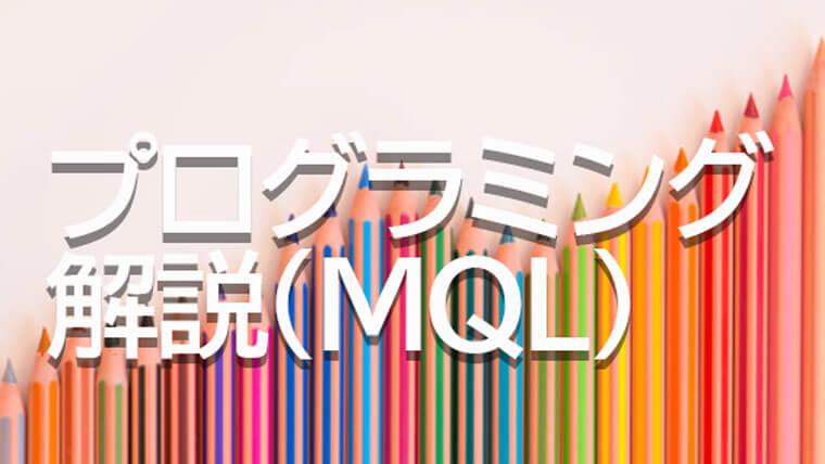 MQL解説