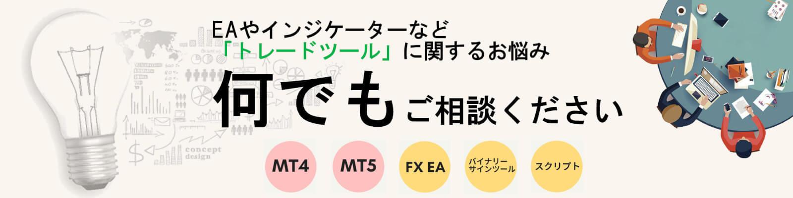 MT4ツール制作