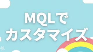 MQLコードでEAをカスタマイズ