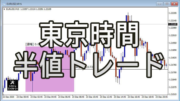 東京時間半値トレード