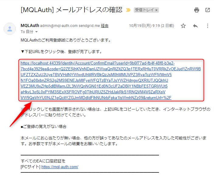 メールを開いてURLをクリック