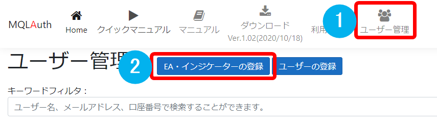 EA・インジケーター登録