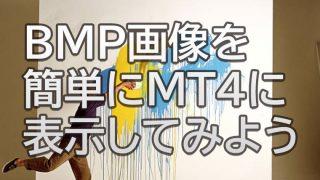 BMP画像をMT4に表示