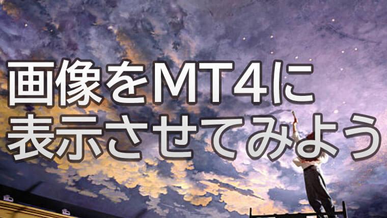 MT4に画像を表示