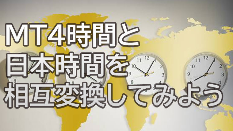 MT4時間と日本時間