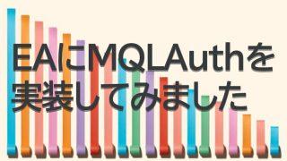 MQL実装例