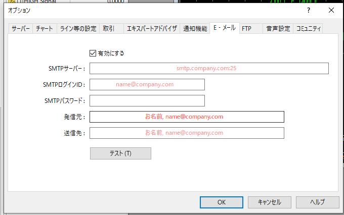 MT4のメール設定
