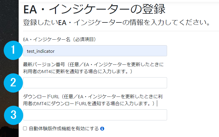 インジケーターの登録