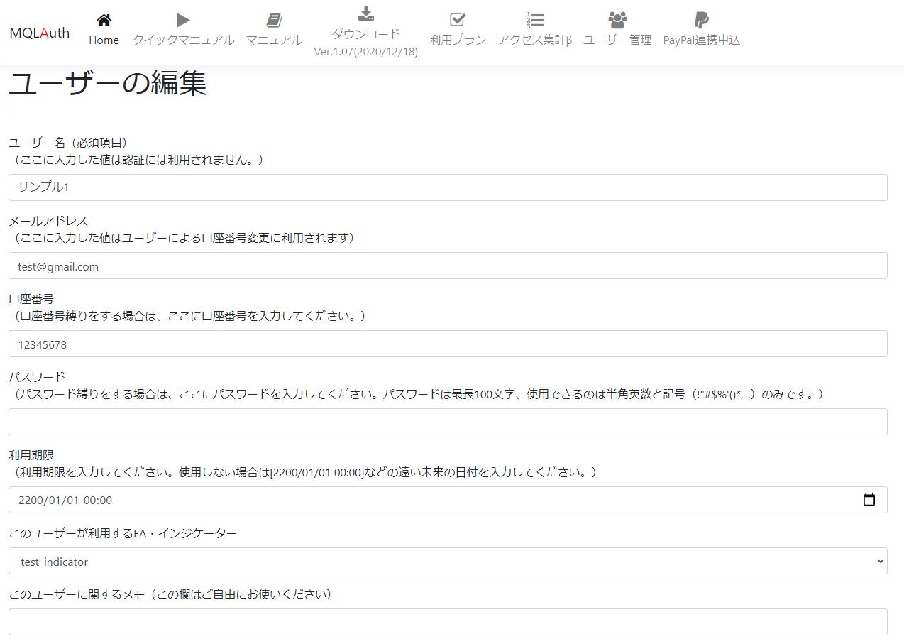 口座認証管理画面