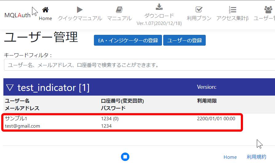 口座番号認証管理画面