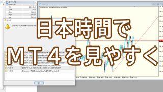 MT4を日本時間に変更