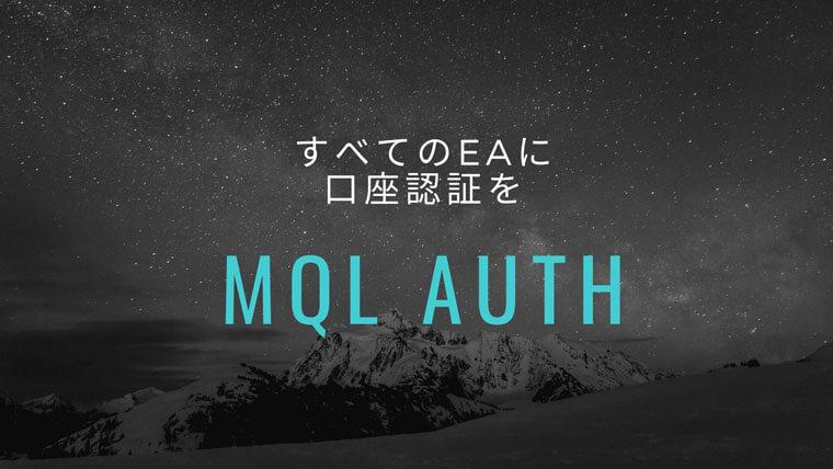 MQLAuth口座認証サムネイル