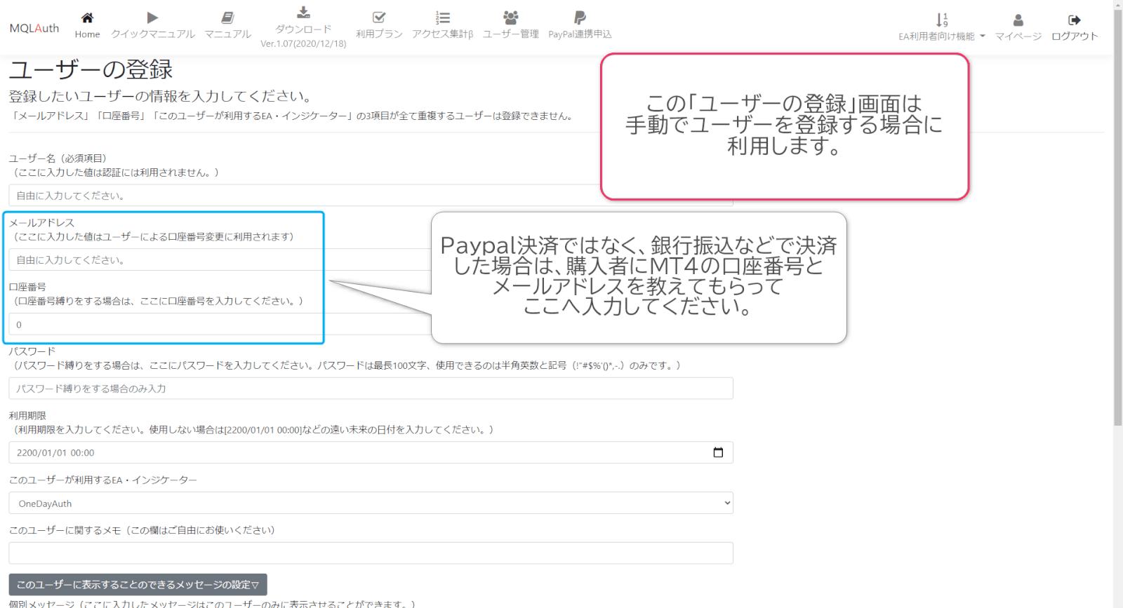 ユーザーの登録