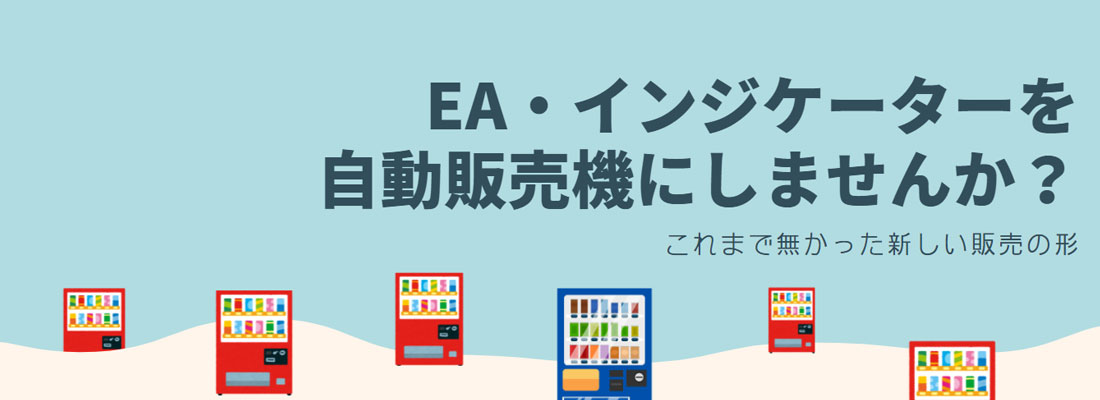 EAやインジケーターを自動で販売