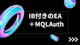 IB付のEAにMQLAuthをつける