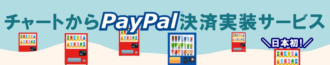 EAやインジケーターにPaypal決済機能を搭載